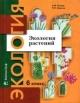 Экология растений 6 кл. Учебное пособие
